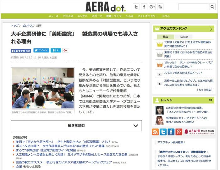 https---dot.asahi.com-aera-2017113000043.html (20171207)