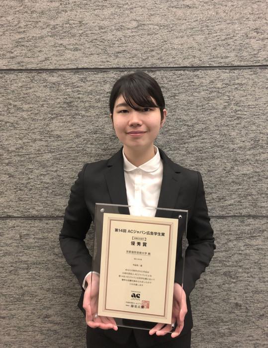 ACジャパン広告学生賞2017.受賞学生.渡辺日和2