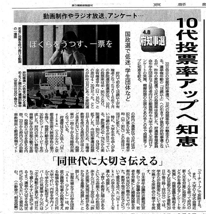 京都新聞(H30.3.20朝刊)