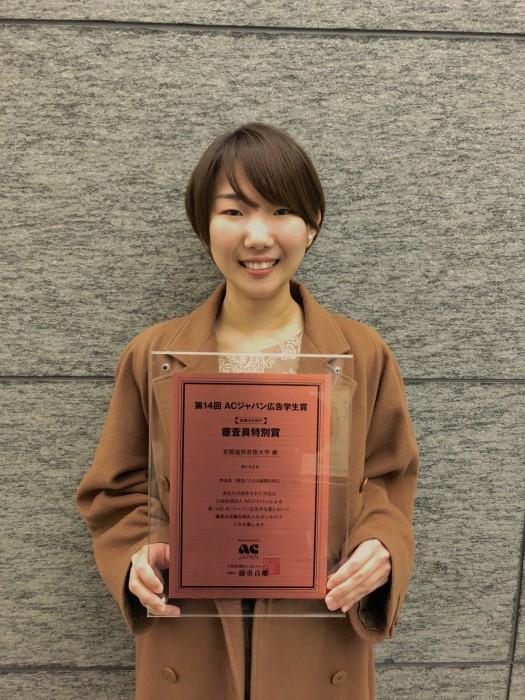ACジャパン広告学生賞2017.受賞学生.藤井梨恵