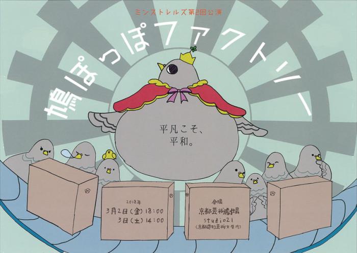 鳩ぽっぽファクトリー表_L