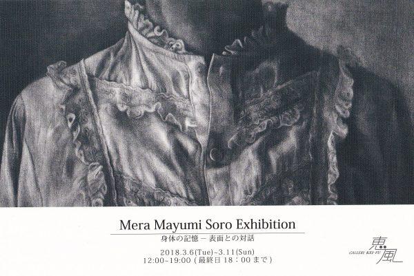 mera_mayumi_dm-600x401