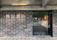 tsutaya_s