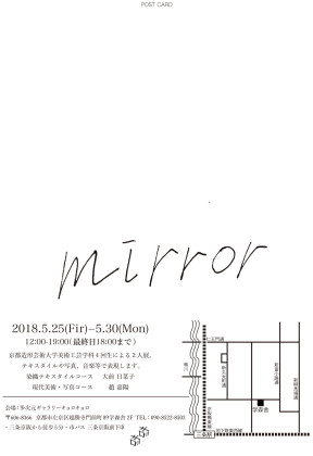 mirro展-DM裏