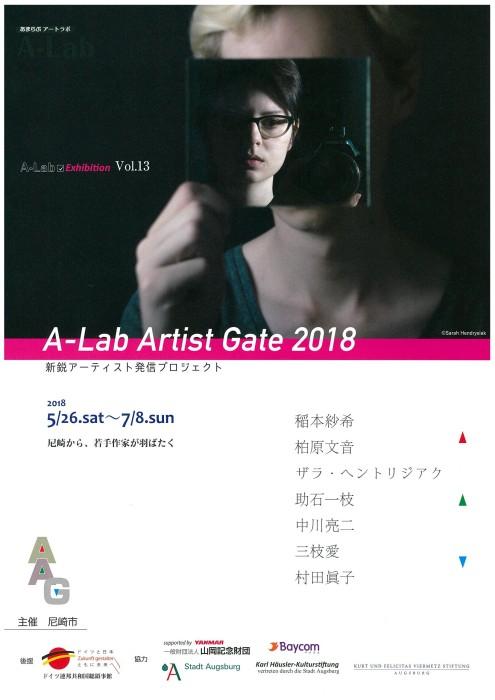 A-Lab Artist Gate 20180