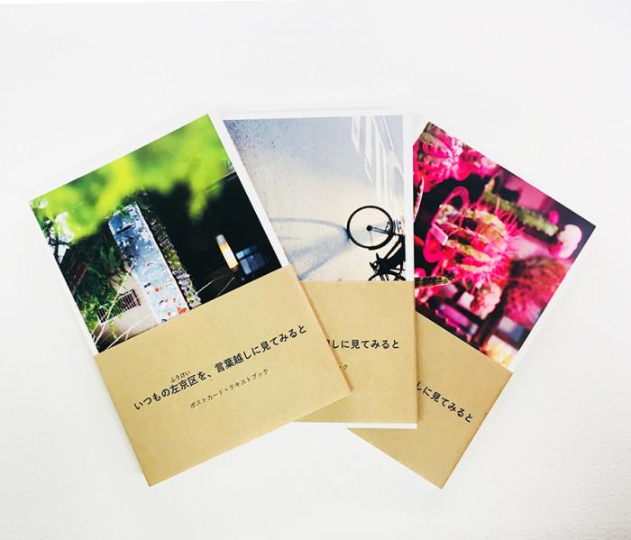 テキストブックとポストカード12枚で作られた『さきょうと』。京造生ならではの視点で切り取られた左京区がみることができます。