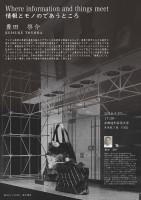 Toyoda_poster