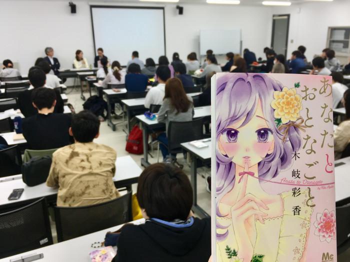 木岐先生授業