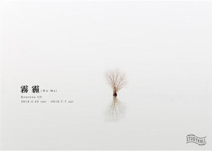 wu-mai_01