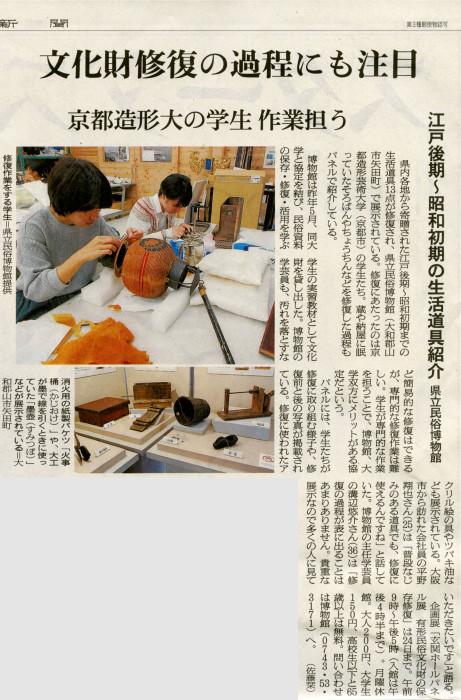 玄関ホールパネル展(朝日新聞6月2日)