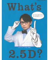 what`s2,5D