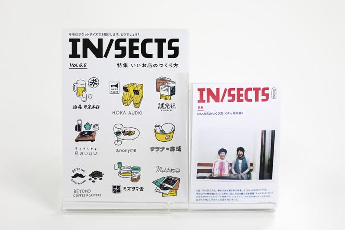 2人が編集した「インセクツ おまけ号」。(右・小冊子)