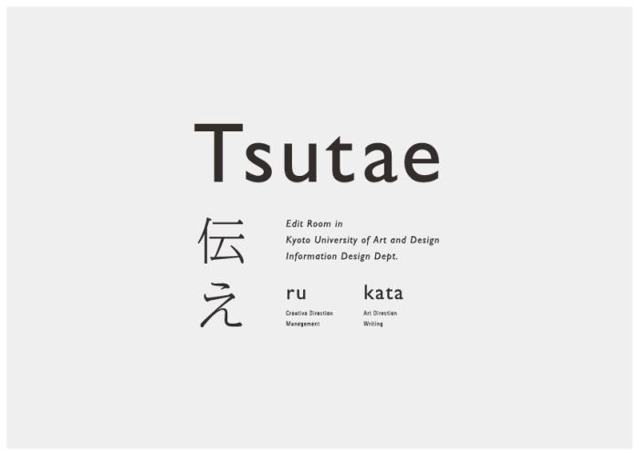 tsutae-logo_v1