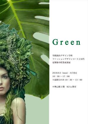 Greenフライヤー