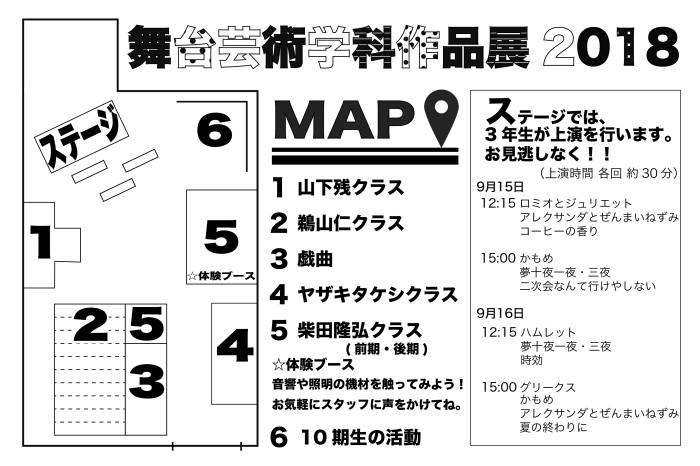 作品展MAP