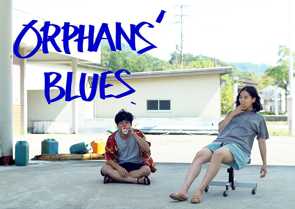 orphans パネル2