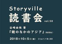 storyvillethum