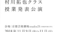 2018村川クラス仮チラ_表_S