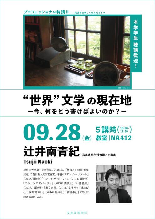 メイン写真の撮影は、文芸表現学科4年生の「井上ユリ」さん。