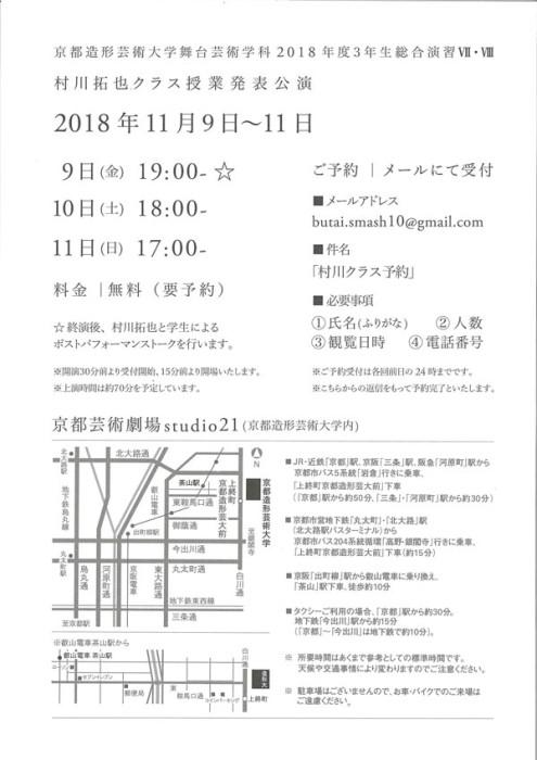 2018村川クラス仮チラ_裏_L