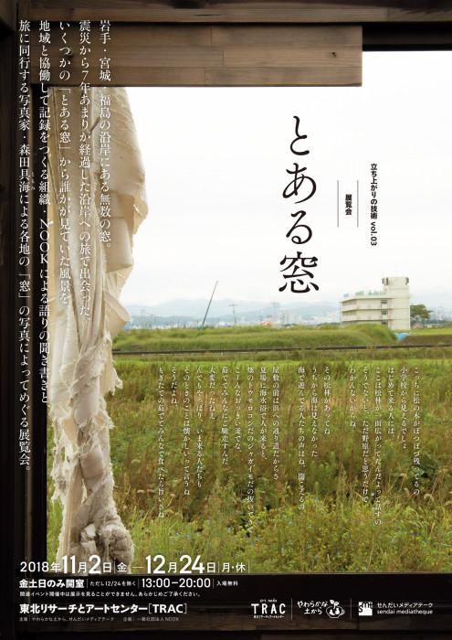 2017年度卒業生森田具海(2018年展覧会)-1