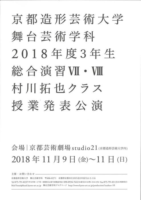 2018村川クラス仮チラ_表_L
