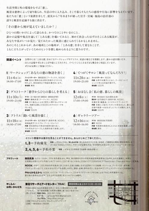 2017年度卒業生森田具海(2018年展覧会)-2