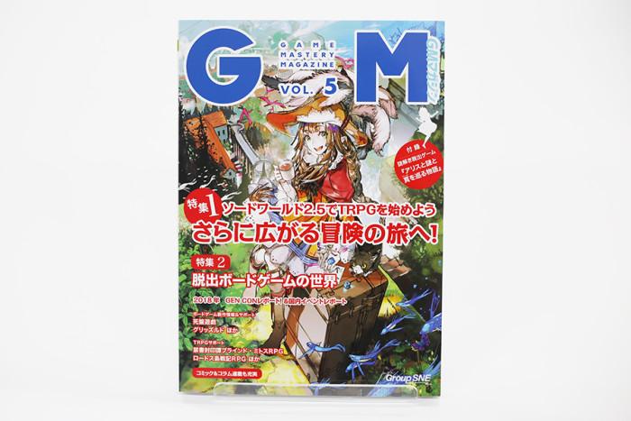 gm vol5 1