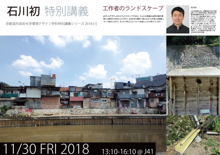 石川初レクチャー_20181130_20181025