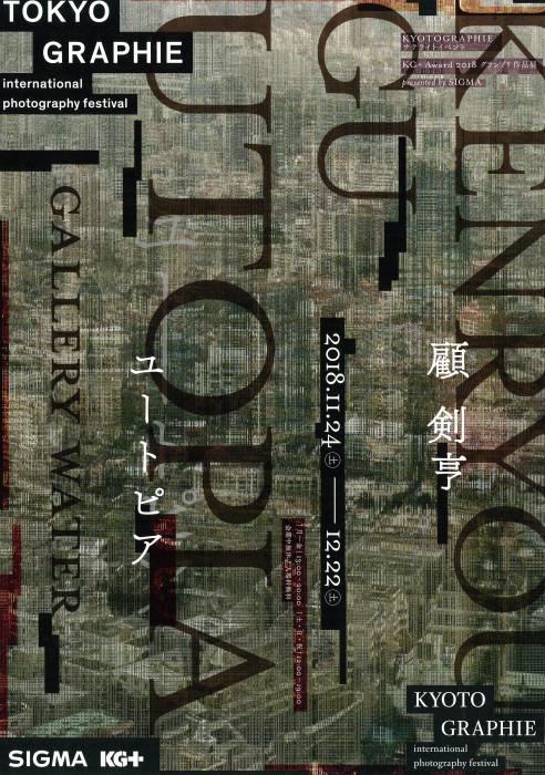 TOKYO GRAPHIE2018  顧剣亨 ユートピア 小サイズ