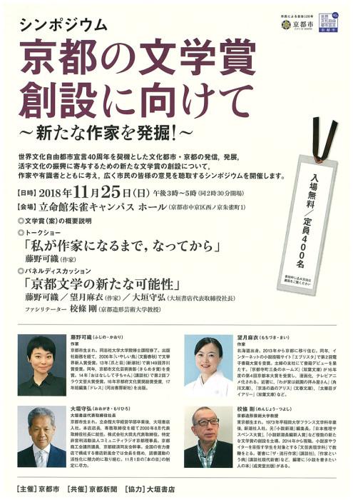 京都文学賞創設