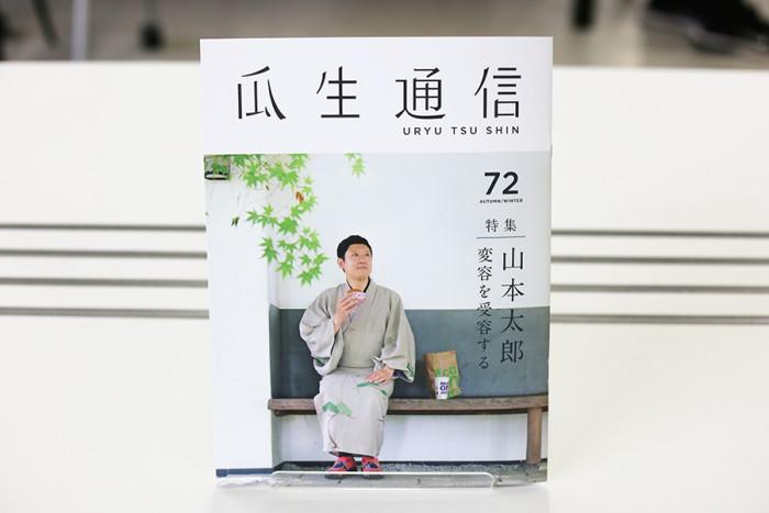 今号の表紙は、美術工芸学科准教授の山本太郎先生です。