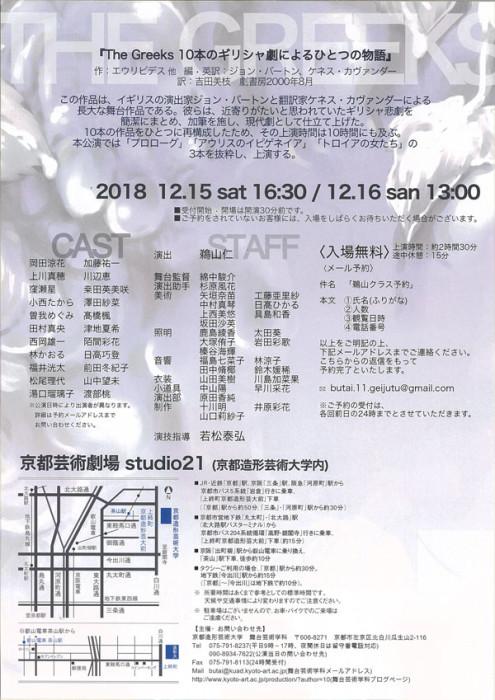 2018グリークス_裏_L