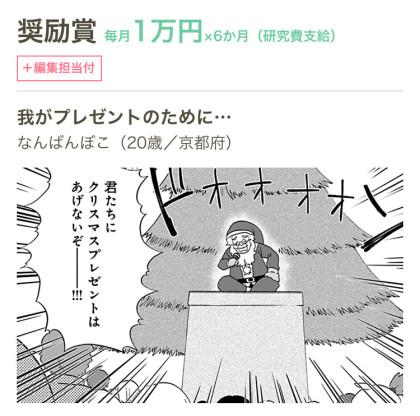 なんばんぼこ受賞画像