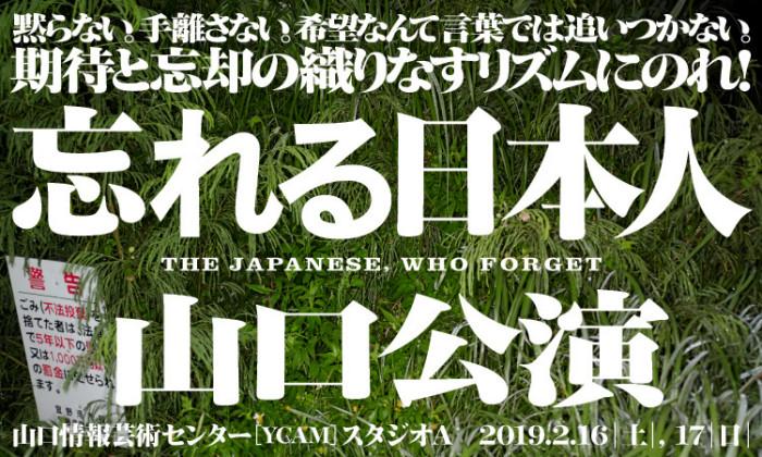 UT-topbanner-2018wasureru-yamaguchi