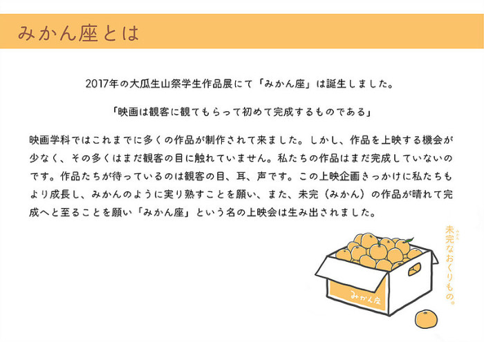 みかん座紹介