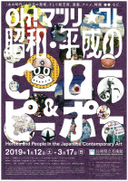 兵庫県立美術館「ヒーロー&ピーポー」DM1