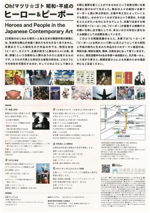 兵庫県立美術館「ヒーロー&ピーポー」DM2