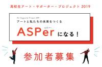 asperブログ用画像