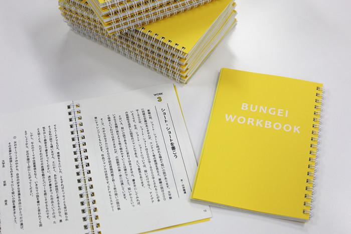文芸の学びを体験できる新装版・BUNGEI WORKBOOK