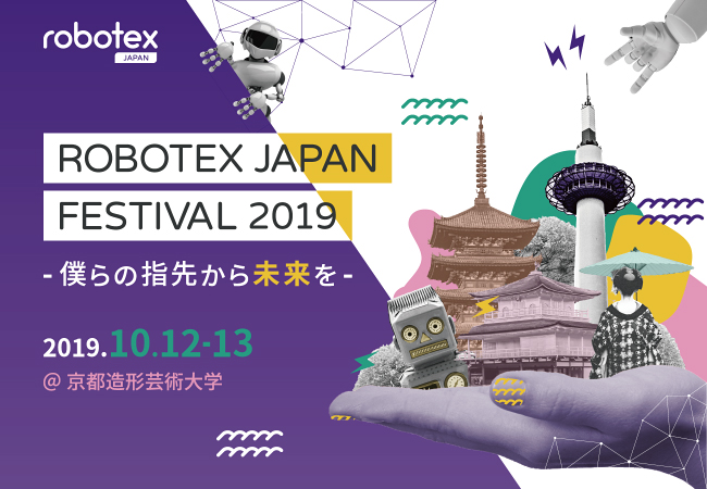 20191012_event_robotexfes_01
