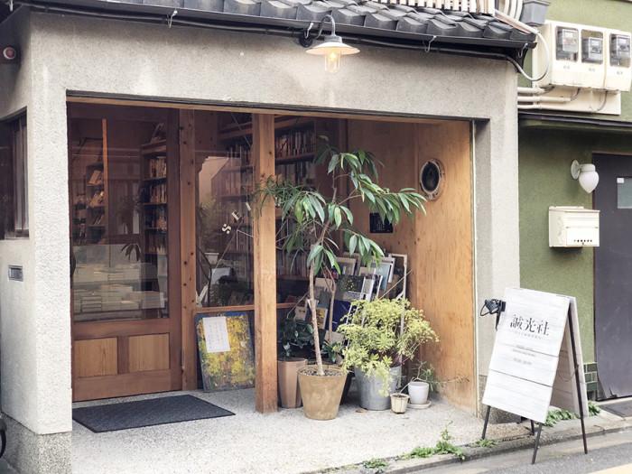 河原町丸太町にある書店「誠光社」。