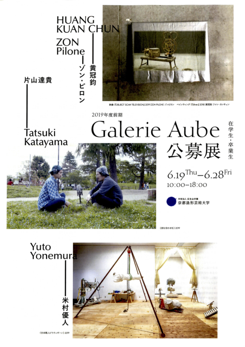 2019_Galerie_Aube公募展チラシ1