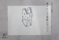 nakazawa-800x542