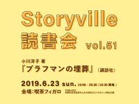 storyville 51