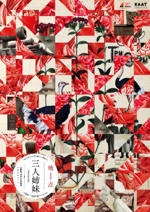 3shimai2019-web_soto__2__large