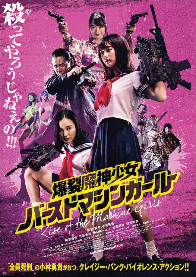 安田ユウさん出演『爆裂魔神少女バーストマシンガール』が「東京国際 ...