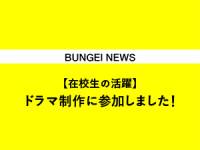 bungeinews20190913
