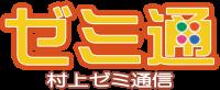 ゼミ通ロゴ