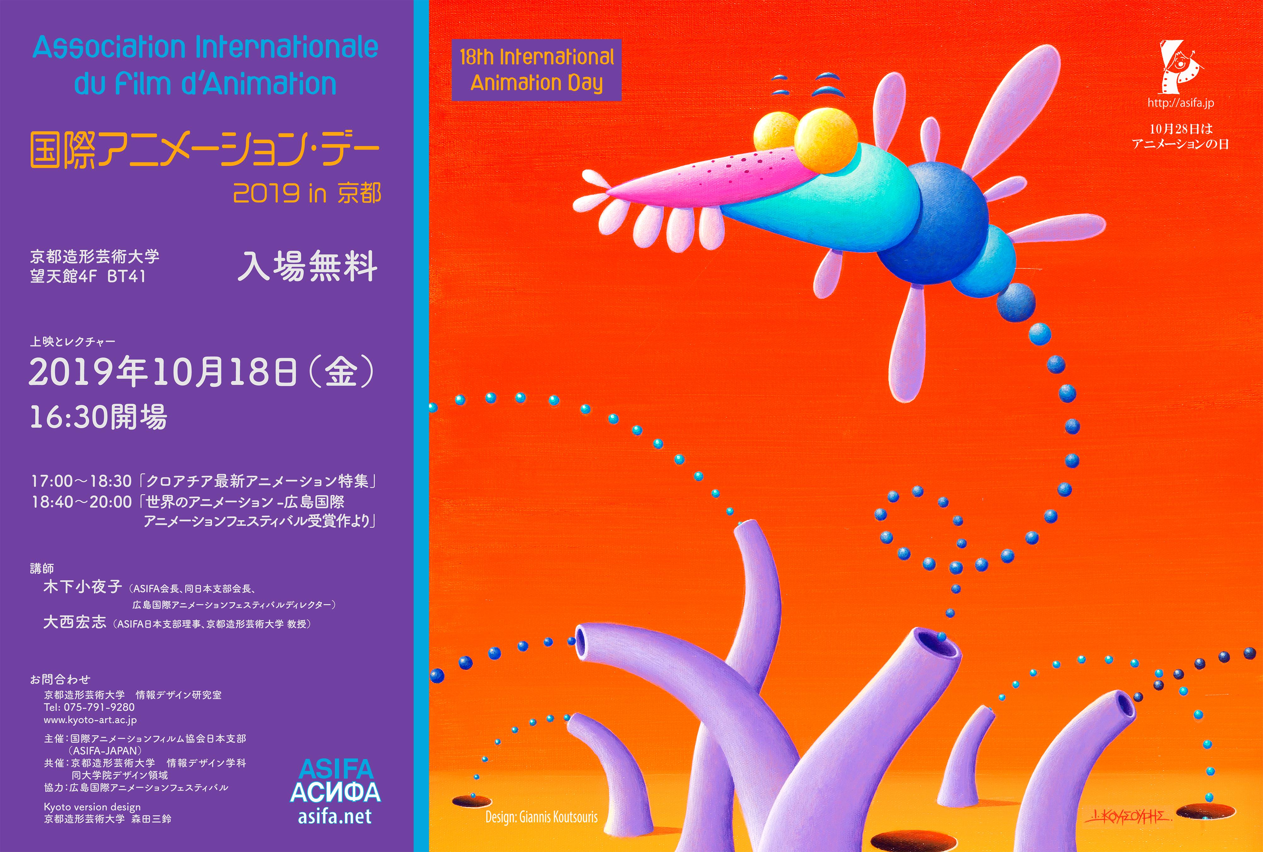 IAD19_Poster_修正2-2